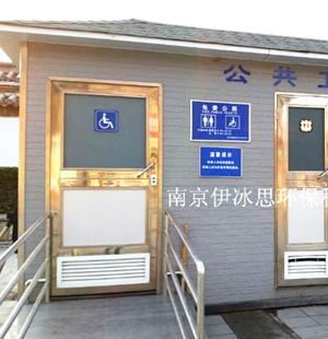 四联体厕所403